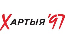 "Логотип ""Хартыі'97"""