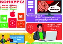 Объявление о конкурсе доносов в Дагестане