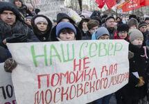 Митинг в Архангельске. Фото: Сергей Яковлев/29.ru