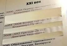 ВНДХ: стенд с закленными упоминаниями событий 2000-х годов. Фото Алексея Шиврина