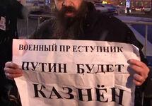Плакат на московской протестной акции. Кадр видео